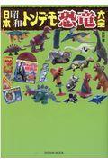 日本昭和トンデモ恐竜大全の本