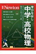 増補第2版 学びなおし中学・高校物理の本