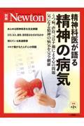 増補第2版 精神科医が語る精神の病気の本