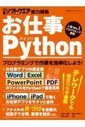 お仕事Pythonの本