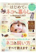 はじめてのネコとの暮らしfor Beginners 2021 最新版の本