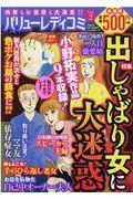 バリューレディコミ Vol.2の本