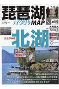 琵琶湖岸釣りMAP北湖の本