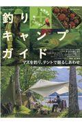 北海道を遊びつくせ!釣り+キャンプガイドの本