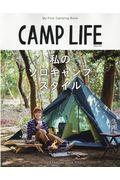 CAMP LIFE Spring&Summer Issue 2021の本
