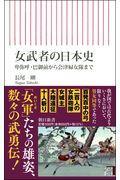 女武者の日本史の本