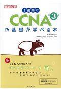 第3版 1週間でCCNAの基礎が学べる本の本
