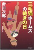 三毛猫ホームズの裁きの日の本