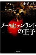 メールヒェンラントの王子の本