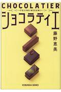 ショコラティエの本