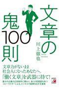 文章の鬼100則の本
