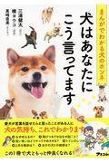 犬はあなたにこう言ってますの本