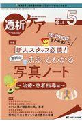 透析ケア 2021 5(Vol.27 No.5)の本