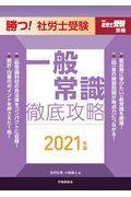 勝つ!社労士受験一般常識徹底攻略 2021年版の本