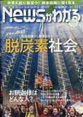 月刊 News (ニュース) がわかる 2021年 05月号の本