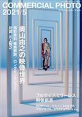 COMMERCIAL PHOTO (コマーシャル・フォト) 2021年 05月号...の本