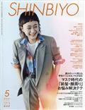 Shinbiyo (シンビヨウ) 2021年 05月号の本
