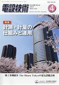 電設技術 2021年 04月号の本