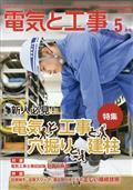 電気と工事 2021年 05月号の本