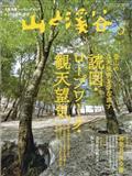 山と渓谷 2021年 05月号の本
