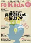 FQ JAPAN増刊 FQ kids (エフキュウ キッズ) 2021年 05月号の本