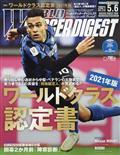 WORLD SOCCER DIGEST (ワールドサッカーダイジェスト) 2021年 5/6号の本