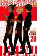 炎炎ノ消防隊 28の本