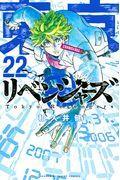 東京卍リベンジャーズ 22の本
