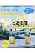 大阪神戸京都テラスのある店の本