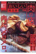 おいしい肉の店埼玉版の本