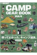 GO OUT CAMP GEAR BOOK vol.4の本