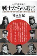 太平洋戦争秘史 戦士たちの遺言の本