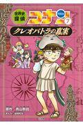 世界史探偵コナン 7の本