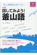 改訂版 話してみよう!釜山語の本