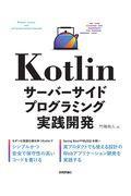 Kotlinサーバーサイドプログラミング実践開発の本