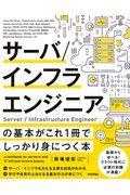 サーバ/インフラエンジニアの基本がこれ1冊でしっかり身につく本の本