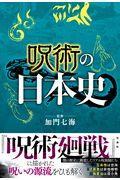 呪術の日本史の本