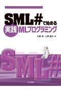 SML#で始める実践MLプログラミングの本