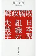 郵政腐敗 日本型組織の失敗学の本