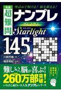 名品超難問ナンプレプレミアム145選 Starlightの本