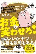 借金2000万円を抱えた僕にドSの宇宙さんが教えてくれたお金の取扱説明書お金を笑わせろ!の本