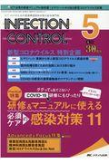 INFECTION CONTROL 2021 5(30巻5号)の本