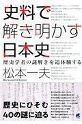 史料で解き明かす日本史の本
