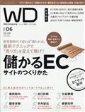Web Designing (ウェブデザイニング) 2021年 06月号の本