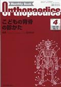 Orthopaedics (オルソペディクス) 2021年 04月号の本