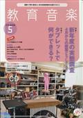 教育音楽 中学・高校版 2021年 05月号の本