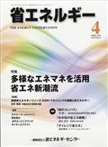 省エネルギー 2021年 04月号の本