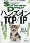 Software Design (ソフトウェア デザイン) 2021年 05月号...の本