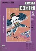 NHK ラジオ まいにち中国語 2021年 05月号の本