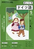 NHK ラジオ まいにちドイツ語 2021年 05月号の本